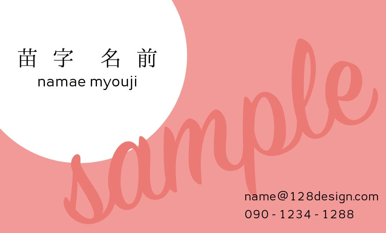 オシャレな名刺データを作成します 個人/フリーランス/個人事業主の女性にオススメの名刺作成