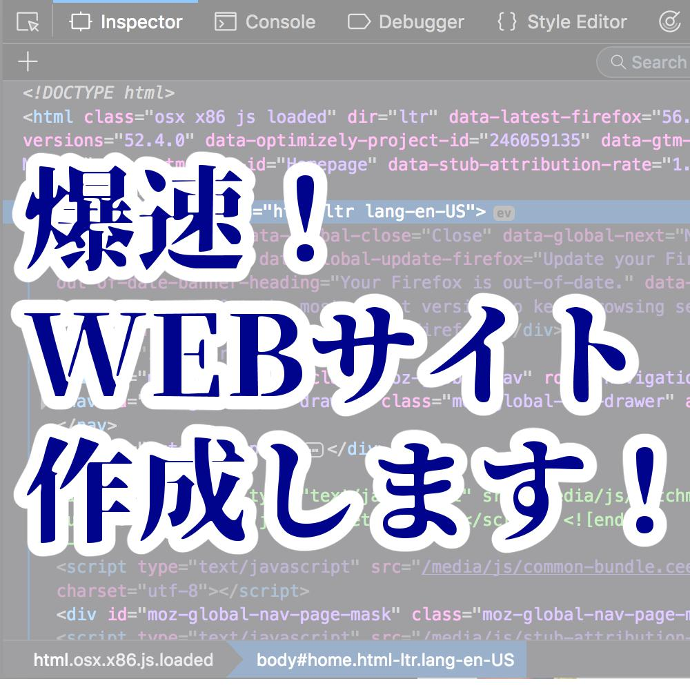 爆速 最短1日でWebサイト作成します ドメイン・サーバーのお手伝い込み!1からお洒落なサイトを作成 イメージ1