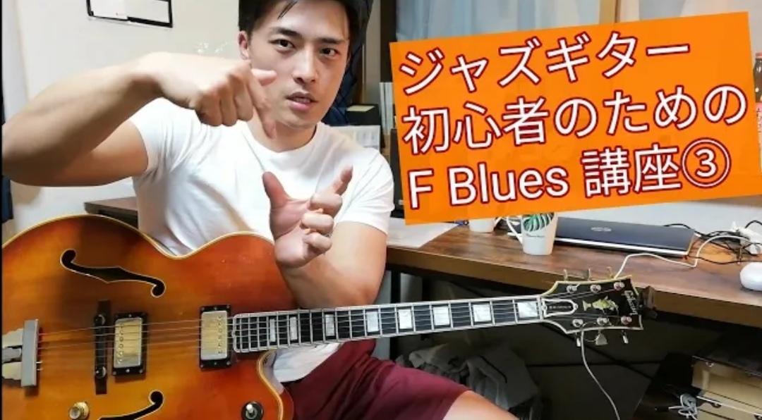 ジャズギターのオンラインレッスンをします バップスタイル、ブルースフィーリングを学べます!ソロギターも イメージ1