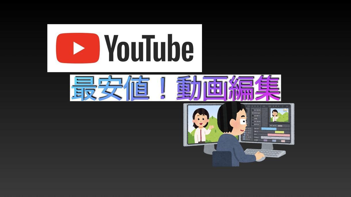 最安値クオリティ保証!YouTube動画編集します 動画編集かけ出しのため最安値で編集します! イメージ1
