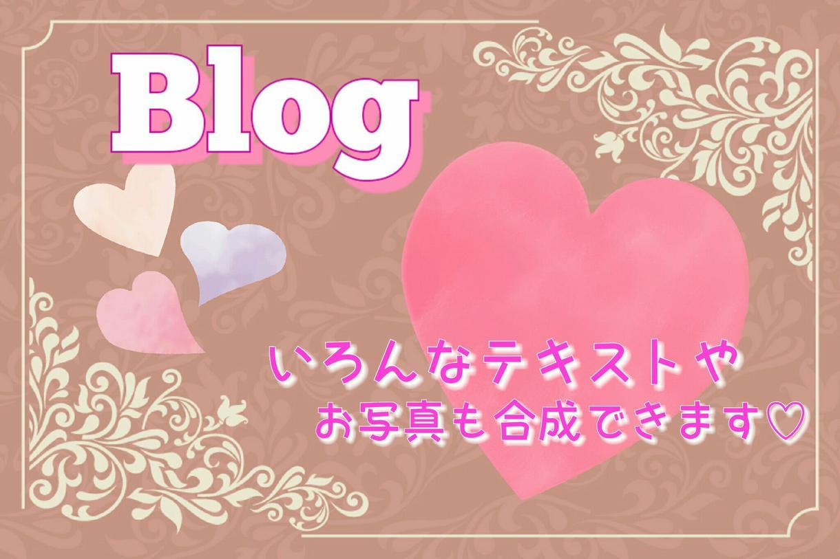 ブログのトップ画像作ります キャバ嬢さん、夜のお店の方、ブログをやってらっしゃる方!