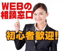 初心者向け!! ホームページ 相談窓口