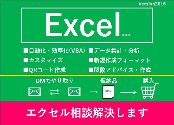 エクセル/Excel 関数・自動化マクロ作成します 悩んでるExcel作業ご相談ください。ご相談は無料です。 イメージ1