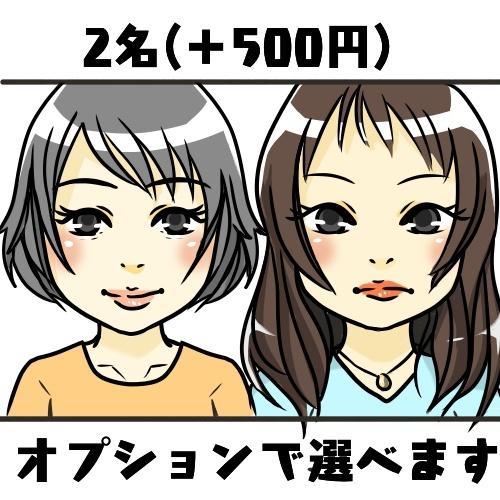 ワンコイン似顔絵描きます SNS用アイコン似顔絵描きます+料金で人数増可能です。