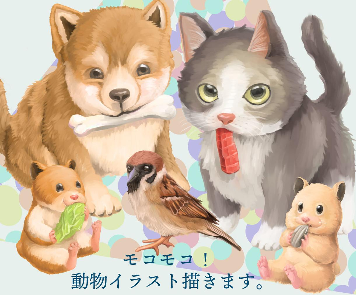 商用OK!モコモコなかわいい動物イラストを描きます 大切な方への贈り物やSNSのアイコン、幅広くお使い下さい! イメージ1