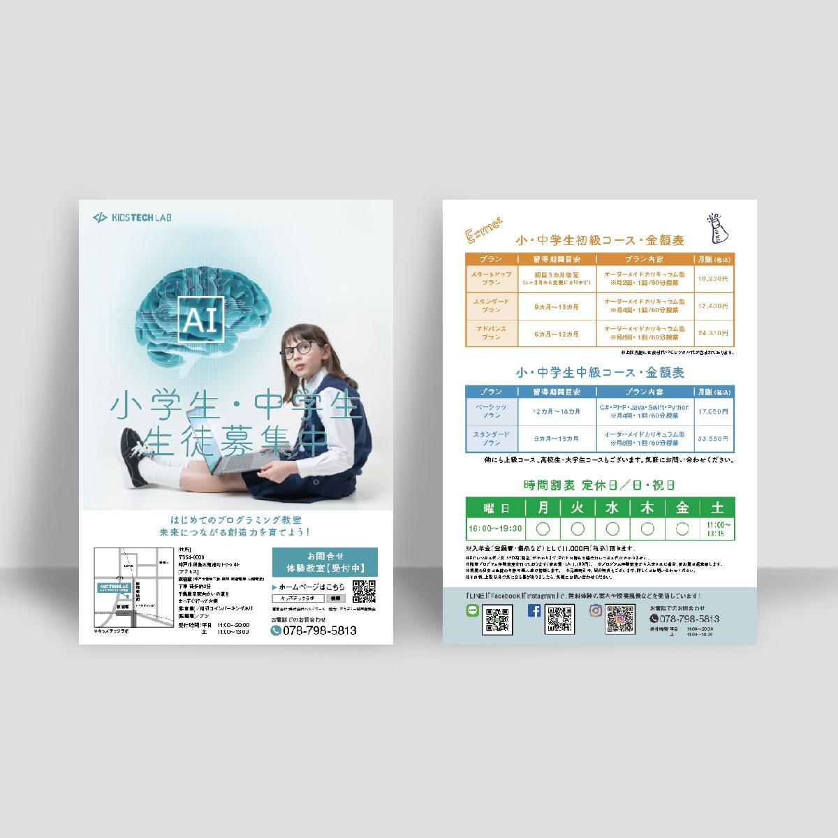 身近なツールだから、デザインで情報を整理します 目的・伝えたい事・雰囲気をデザインで1枚の紙に表現 イメージ1
