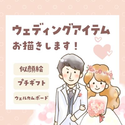 ほんわか可愛い新郎新婦のイラストを描きます 招待状・ウェディングアイテムを二人の似顔絵でほんわか可愛く イメージ1