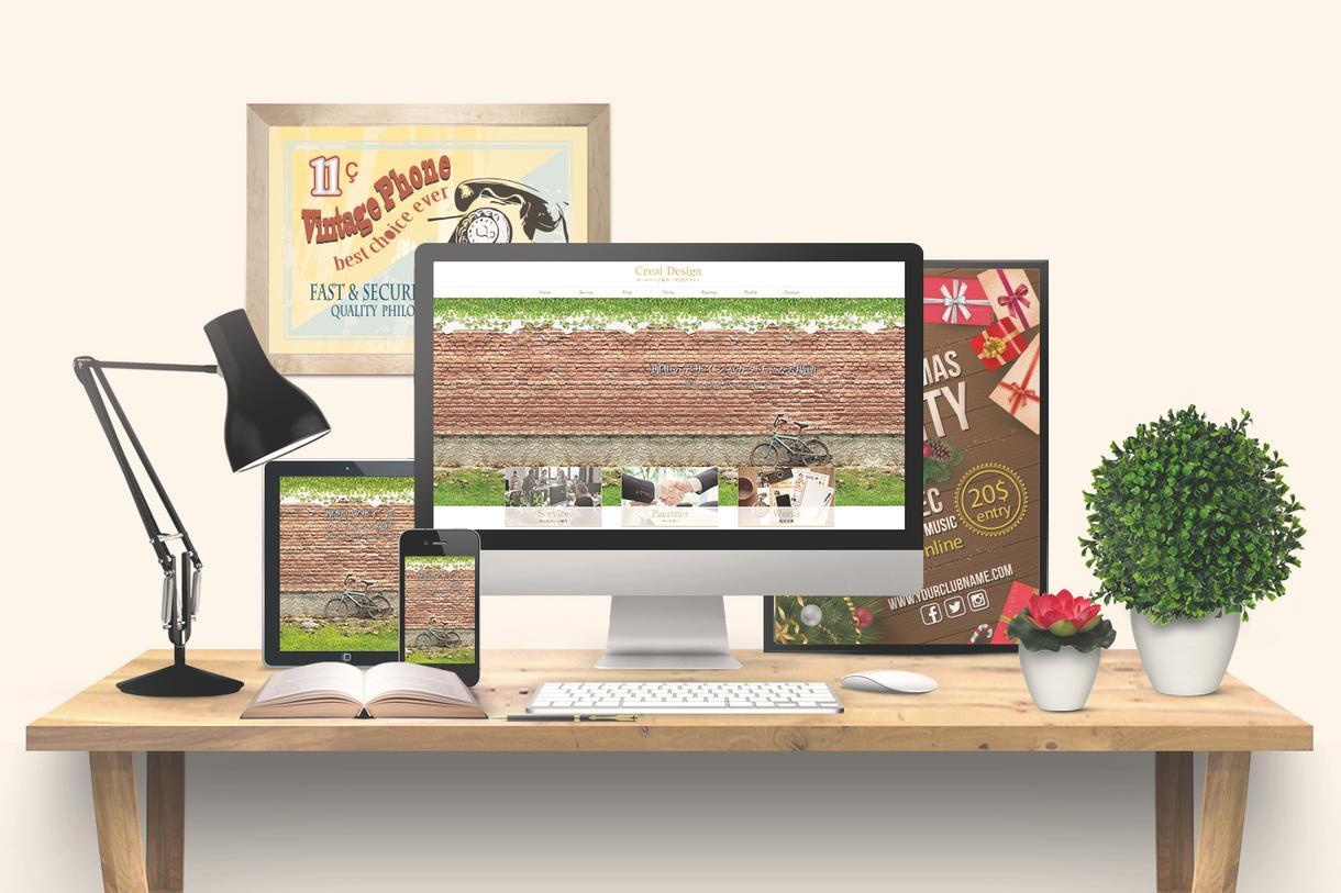 配色デザインに特化したWEBサイトを制作します スマートフォン対応。おしゃれで都会的なホームページ