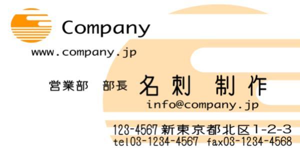 自宅で簡単に印刷出来る、オリジナルロゴの入った名刺データを作成します。