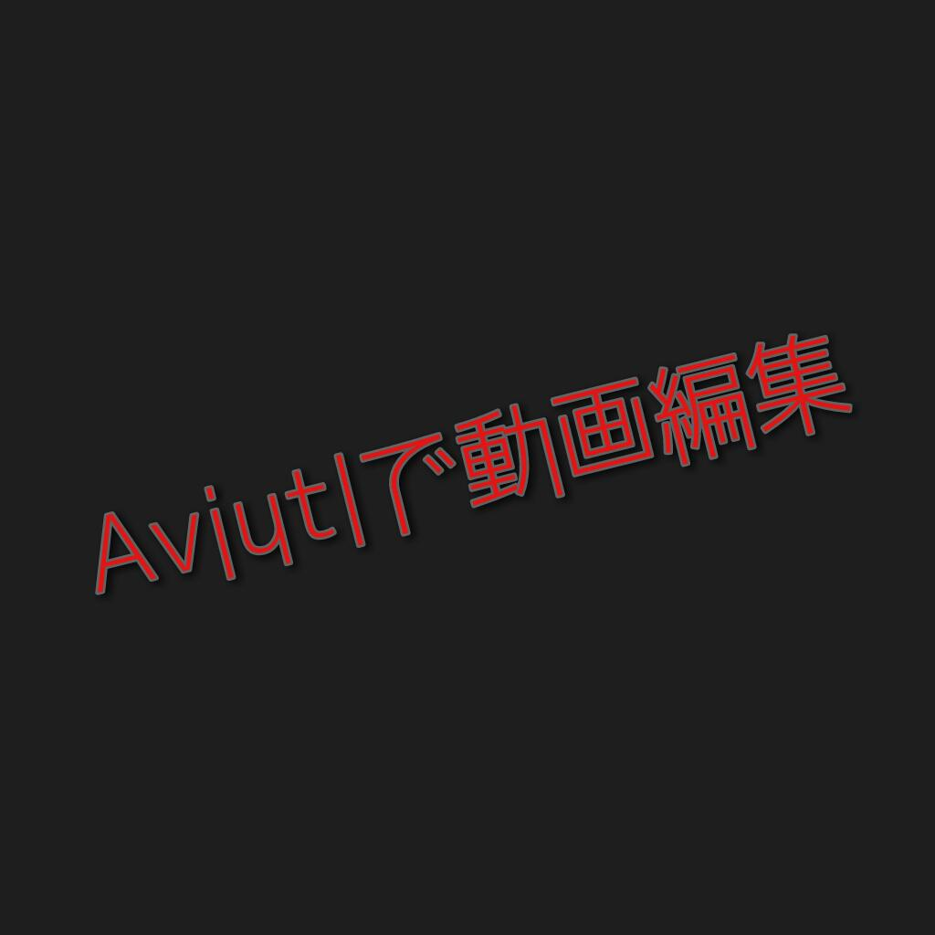 Aviutl導入から動画出力、アップロードまで