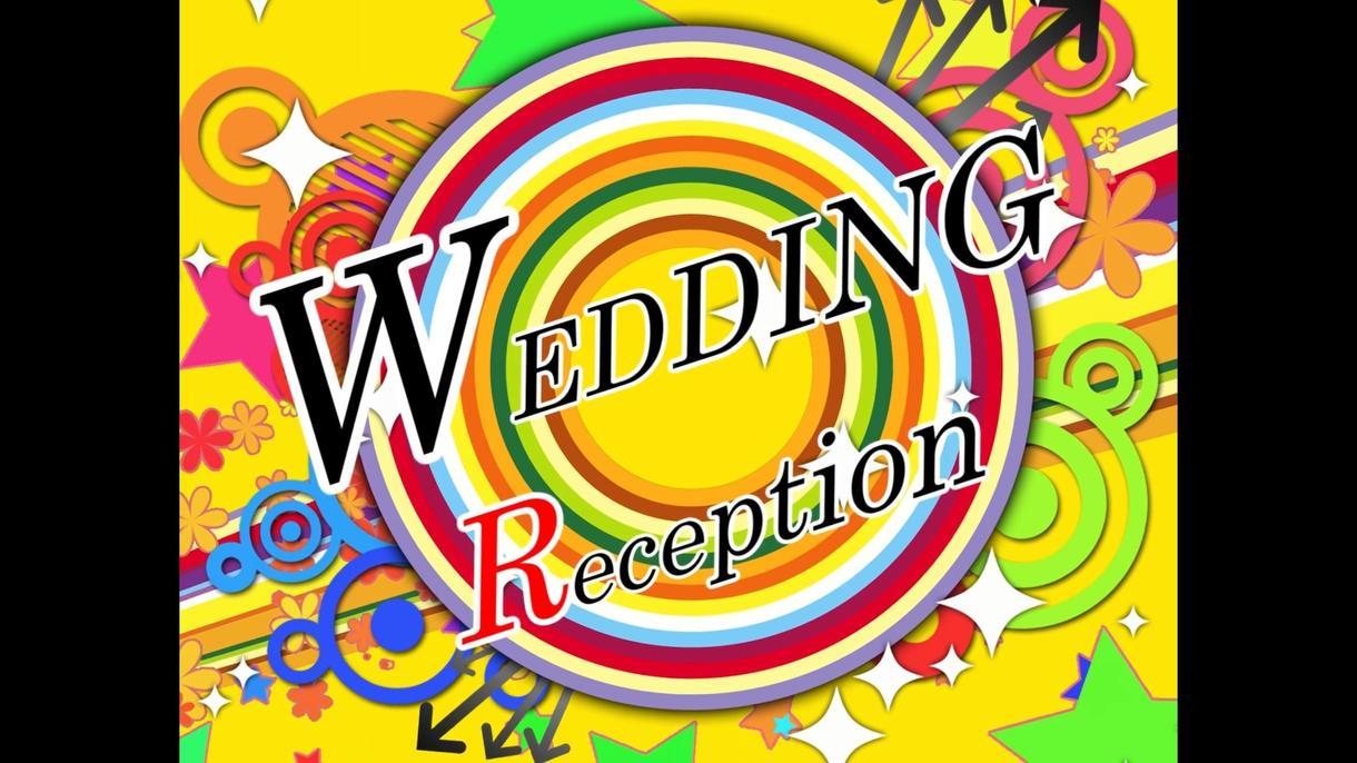 アニメやゲームのOP風 結婚式動画を作成いたします 大好きなアニメのOP風の動画を自分の結婚式に使いたい!