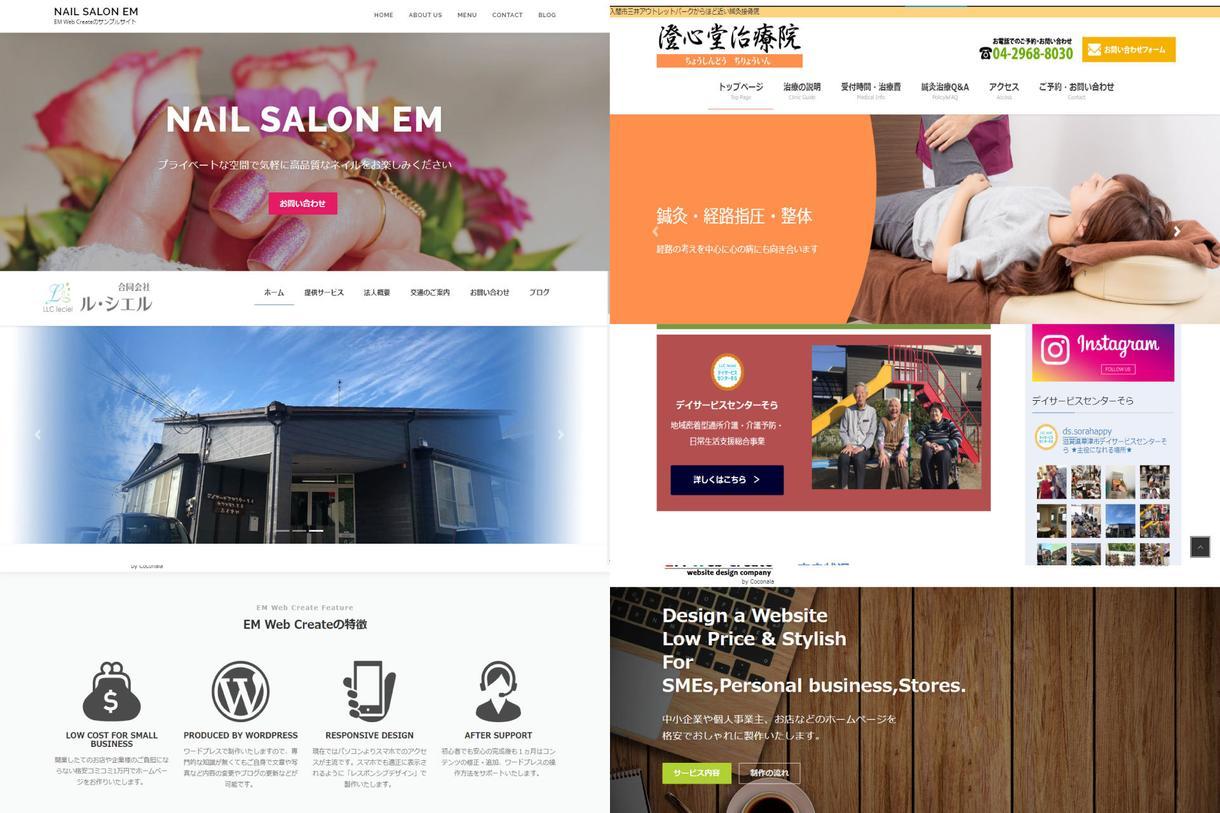 おしゃれなホームページをコミコミ1万円で制作します 個人事業・店舗向けワードプレスサイト作成。追加・月額料金0円