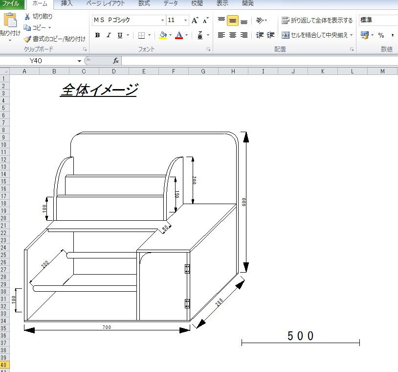 日曜大工の設計図作ります! イメージ1