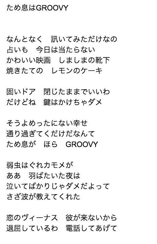 最短即日納品◎作詞します オリジナル曲に歌詞が必要な方へ♪プロ提供実績多数、商用OK!