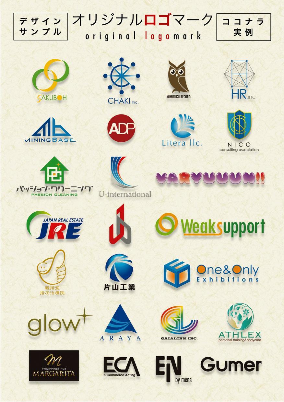 キーワード別のロゴマークを激安販売します 貴社のイメージにあうロゴがあればラッキーです。(4種類)