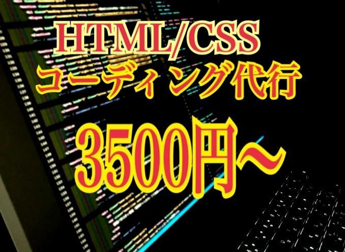 HTMLやCSSレスポンシブコーディング代行します HTMLやCSSのコーディングを代行します。