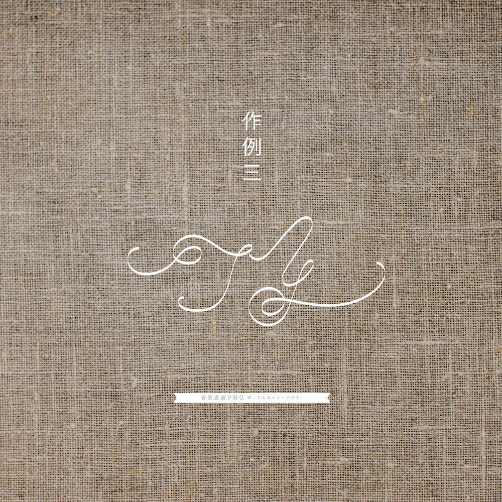 ロゴにもマークにも◎クラシカルなイニシャル書きます | 高品質デジタルカリグラフィだから多用途に最適!