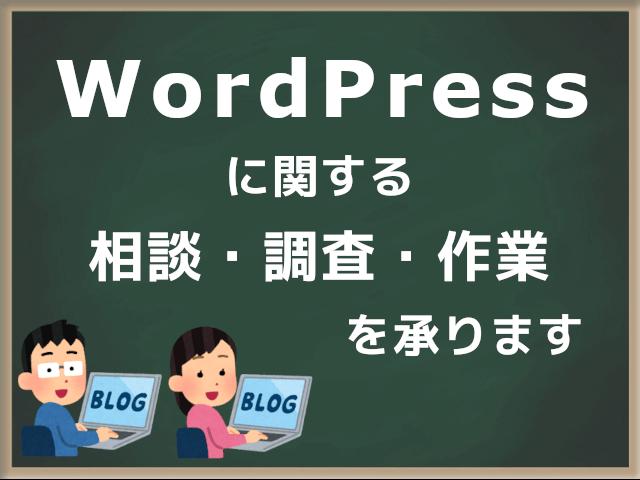 WordPressの相談・調査・作業を受けます WordPressでお困りごと等あれば、まずご相談ください イメージ1