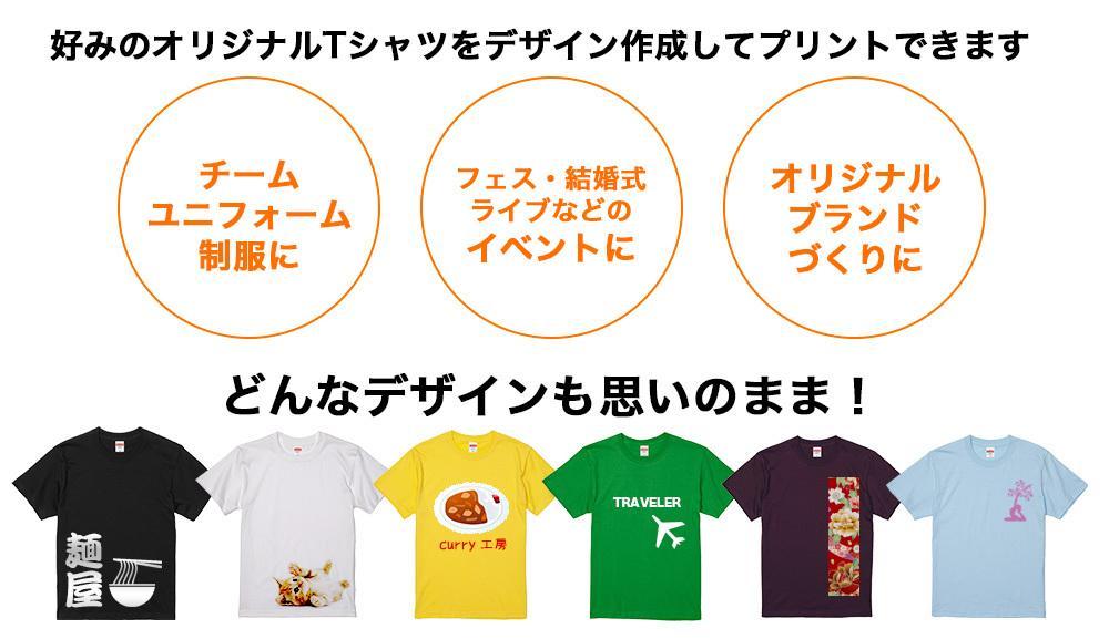 格安オリジナルTシャツ作ります 誰でも簡単にこだわりのブランドを