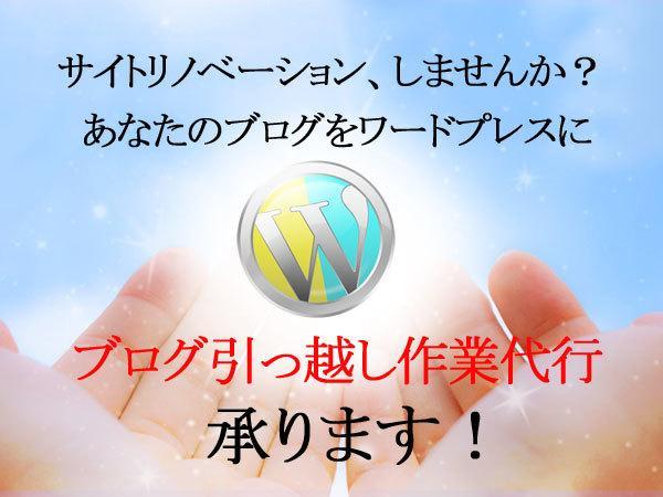 あなたのブログをワードプレスでリノベーションします 面倒なワードプレスへの移行作業をあなたに代わって致します!