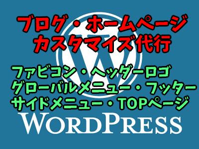 ブログやホームページのカスタマイズします WordPress、HTML、CSSが全然分からない方へ