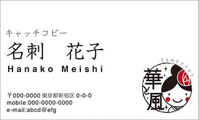 ☆名刺デザイン☆ シンプルなものからかわいいものまでデザインします。