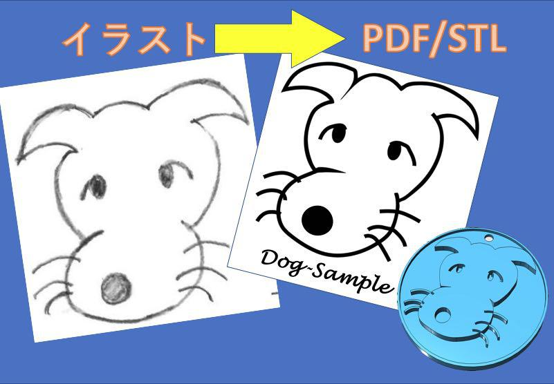 イラストから図面データ(2D/3D)を作成します!