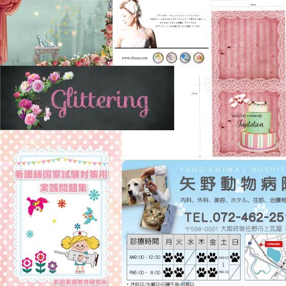 女性向け!看板・ポスター・表紙・封筒など作成します プロのデザイナーが細部にこだわってデザイン致します