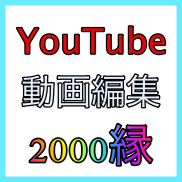 youtubeの動画編集を格安でやります 格安で動画編集【ファイナルカットプロ】使用
