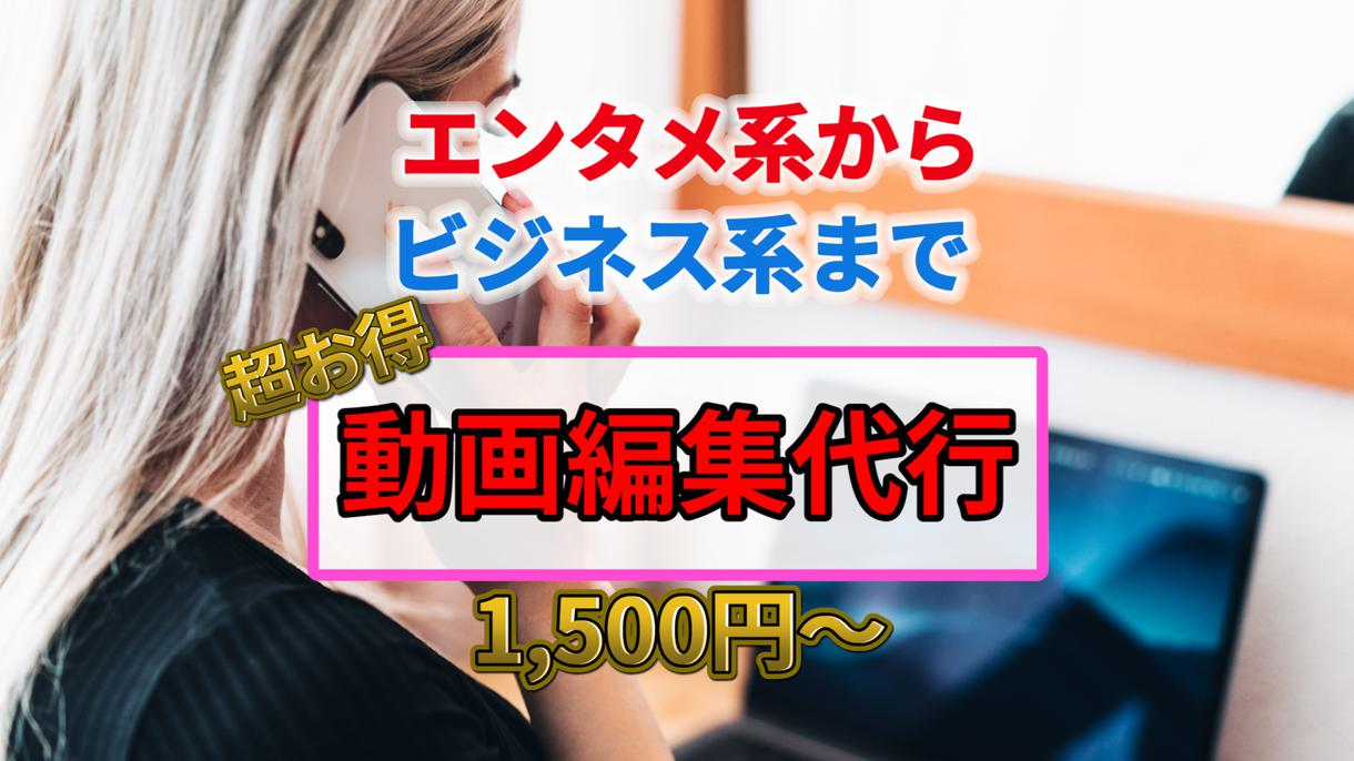 最安値1,500円で、動画編集の代行をします 素晴らしい作品のお手伝いをします!!