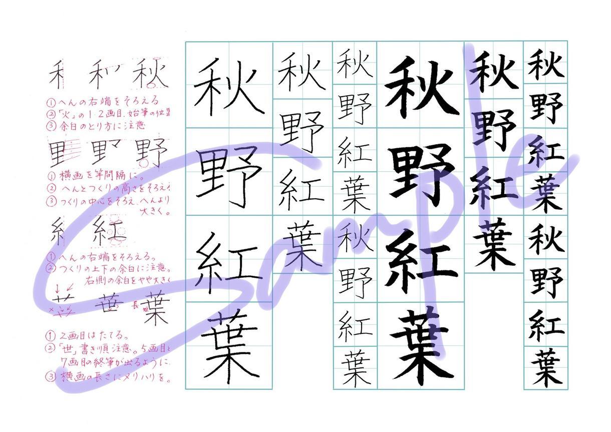 硬筆・毛筆のお名前手本を書いて、データ納品致します お習字のお手本に、慶弔袋のお手本に、美文字への第一歩に!
