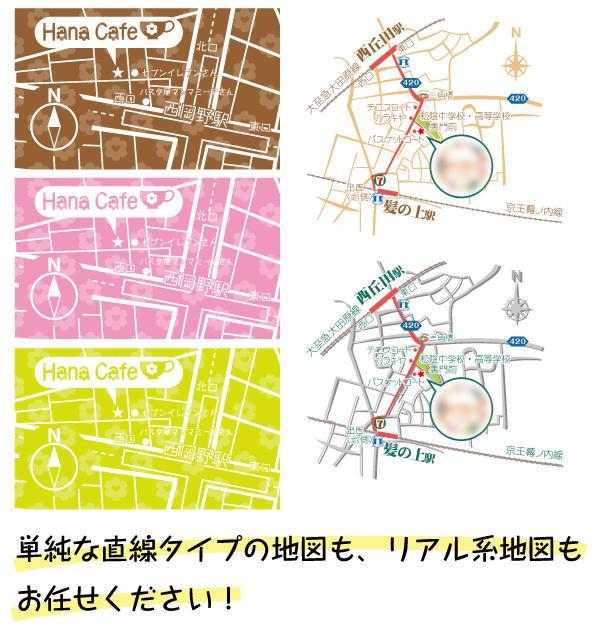 お店や会社の地図を作成します 地図職人が、世界でたったひとつの地図を制作します