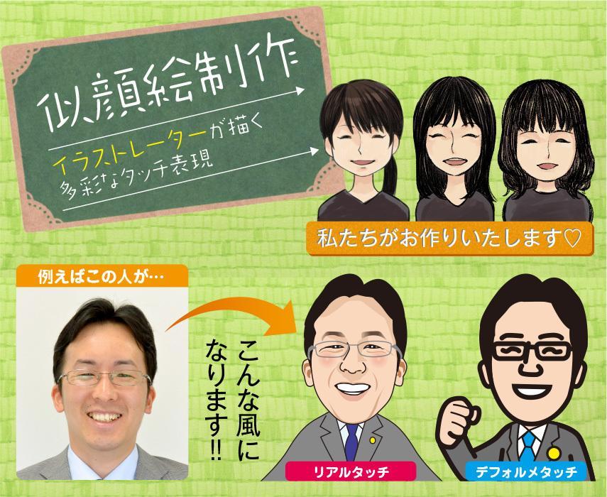 広告代理店が【笑顔が生まれる】似顔絵を制作します シーンで選べる!リアルとデフォルメタッチの2パターンを制作。