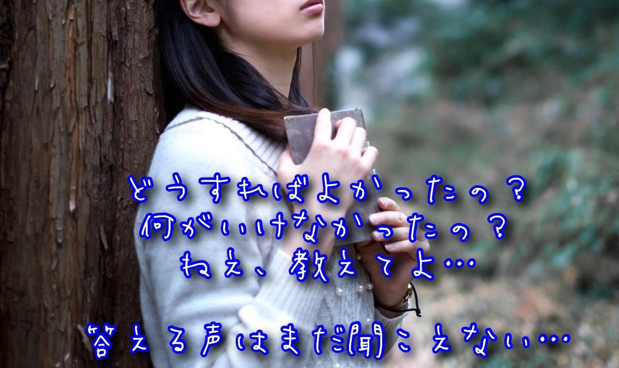 あなたにぴったりの詩を作ります 悲しい気持ちでいっぱいの方、溢れる気持ちがある方にオススメ!