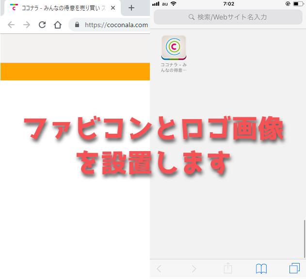 WEBサイトへファビコンとロゴ画像を設置します WEBサイトのトレードマークを設定していない方へ イメージ1