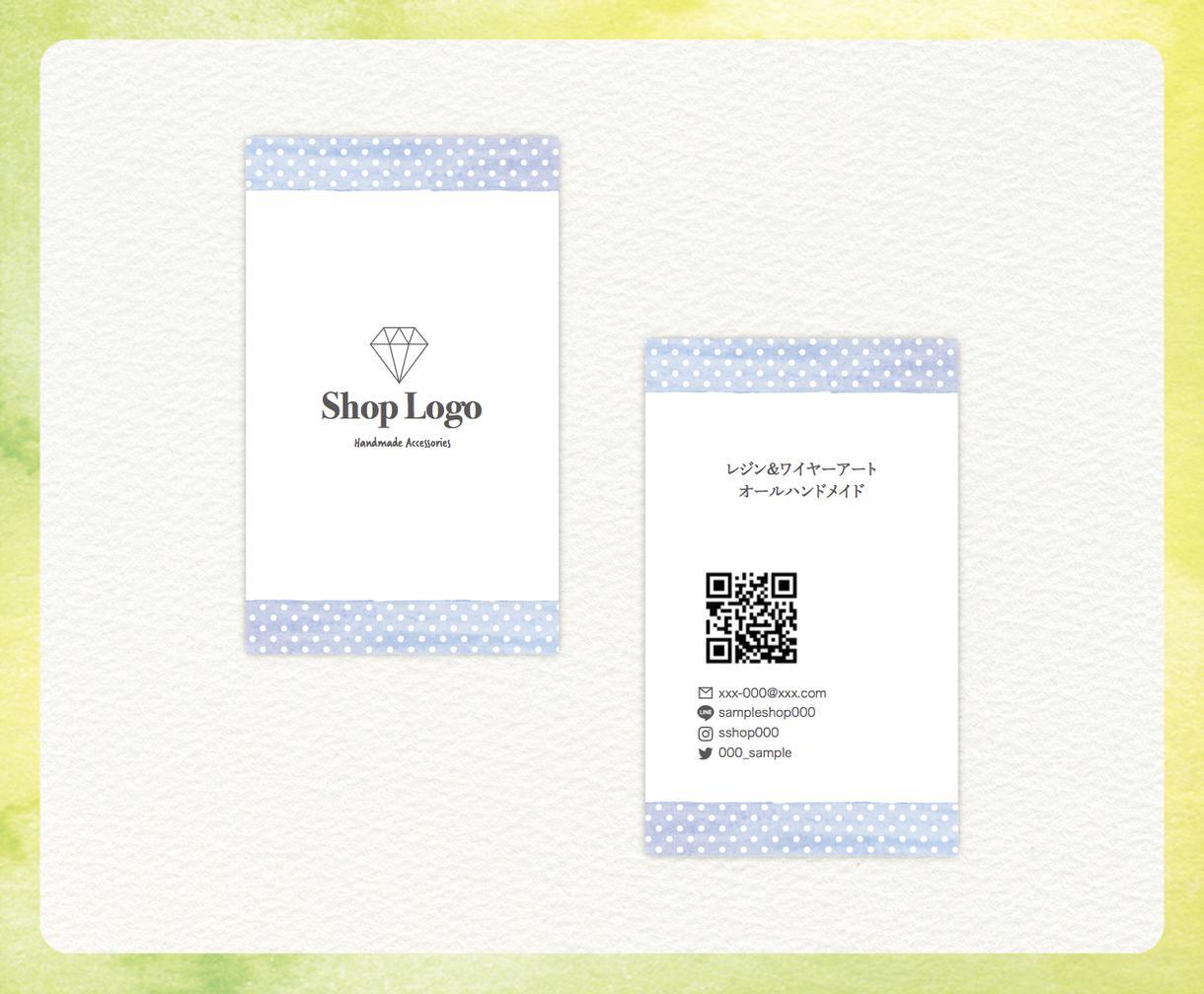 可愛いショップカード・名刺作成いたします 大人可愛い・オシャレ・カラフルがコンセプト
