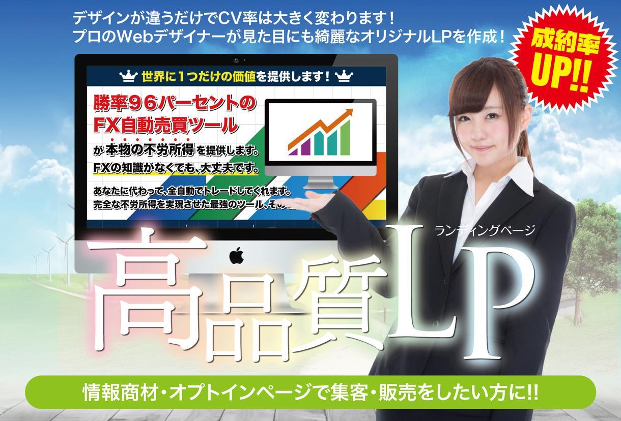 高品質な情報商材LP・オプトインページを制作します プロのWebデザイナーによる、ワンランク上のLPを。