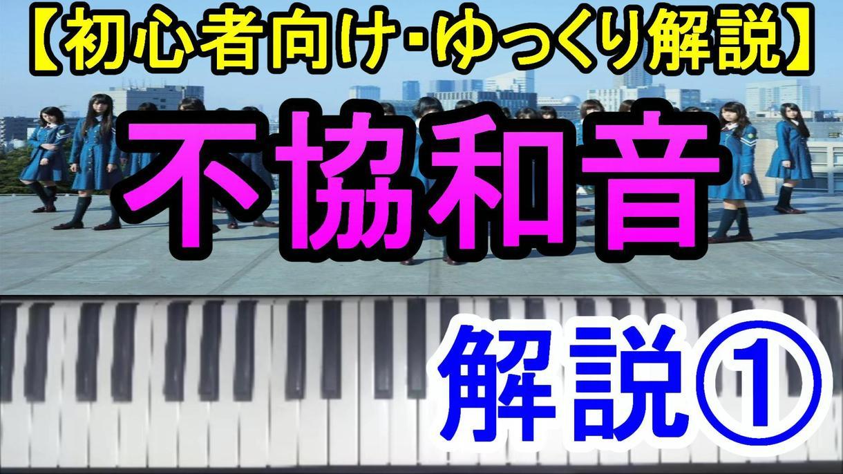 人気曲!「不協和音/欅坂46」をゆっくり解説します まだYouTubeには公開されていない極秘動画です! イメージ1