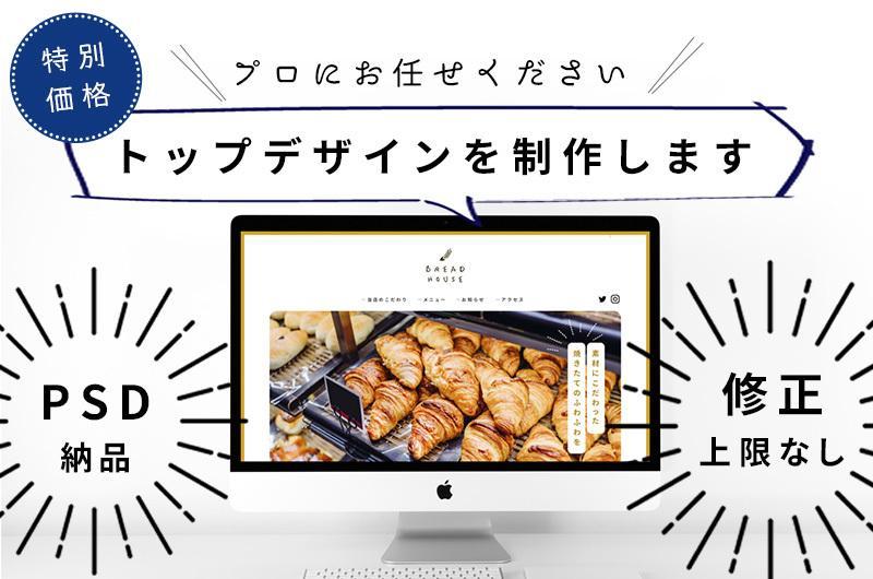 LPもOK!シンプル綺麗なトップデザイン制作します 現役デザイナーが作ります☆制作会社・デザイナー様外注可能!