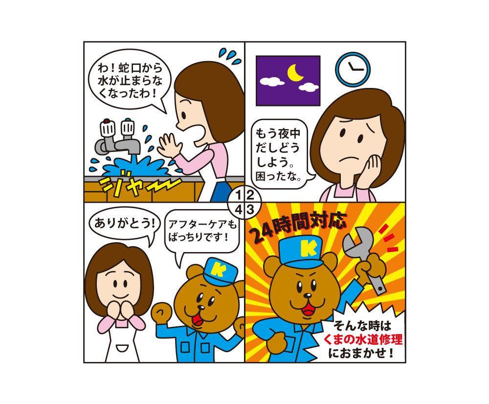 4コマ漫画描きます サービスや商品を漫画でわかりやすく伝えるお手伝い