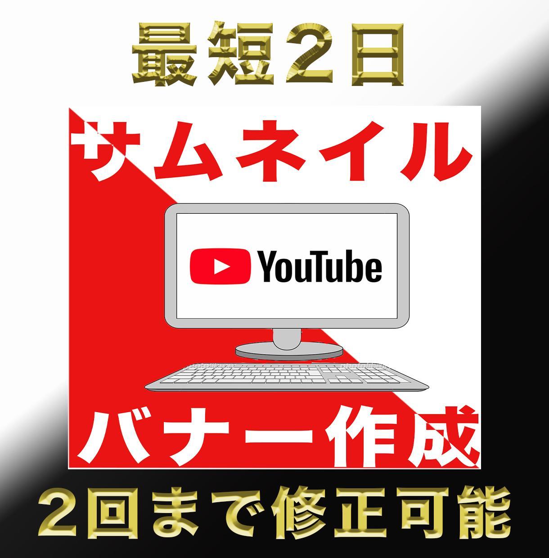 YouTubeサムネイル、バナー広告を作成します あなたのこだわりを実現します! イメージ1