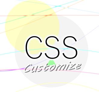 CSSのカスタマイズ、アレンジ、相談を承ります こういう表現をしたい!、思ったように表示されない…など