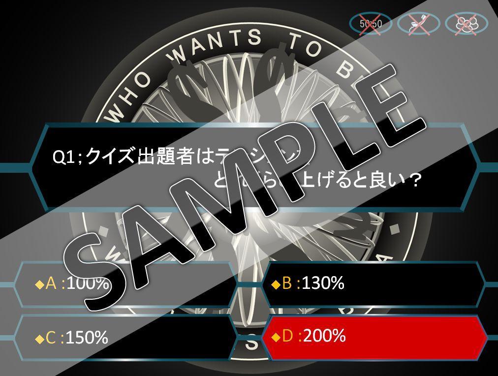 クイズミリオネア風のテンプレを500円で提供します クイズミリオネア風のパワポのテンプレを500円で提供します。