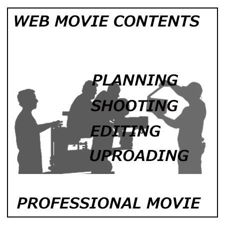 記憶に残る映像を制作します 企業広告・WEBCM・企業ブランドを育成します