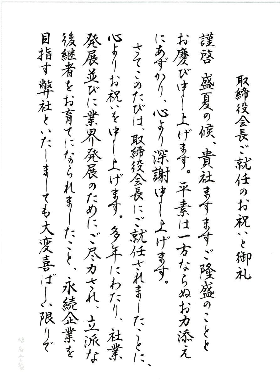 プロの筆耕士が代筆します 繊細な美文字からカワイイ文字までOK!イメージUPに繋げます