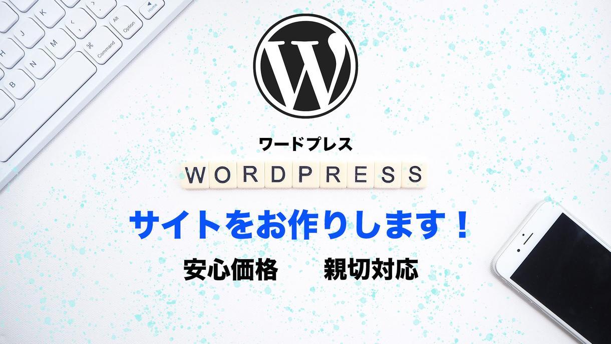 Wordpressでサイト作成致します お求めやすい価格と親切対応をお約束します1 イメージ1
