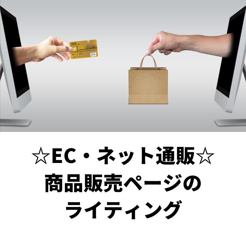 ECショップ商品ページの売れるライティングをします TV通販のプロがウェブショップの売れるライティングをします イメージ1