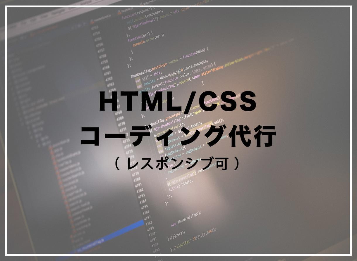HTML/CSSでのコーディング代行します お店などのHPのコーディングなど。レスポンシブ対応可能です