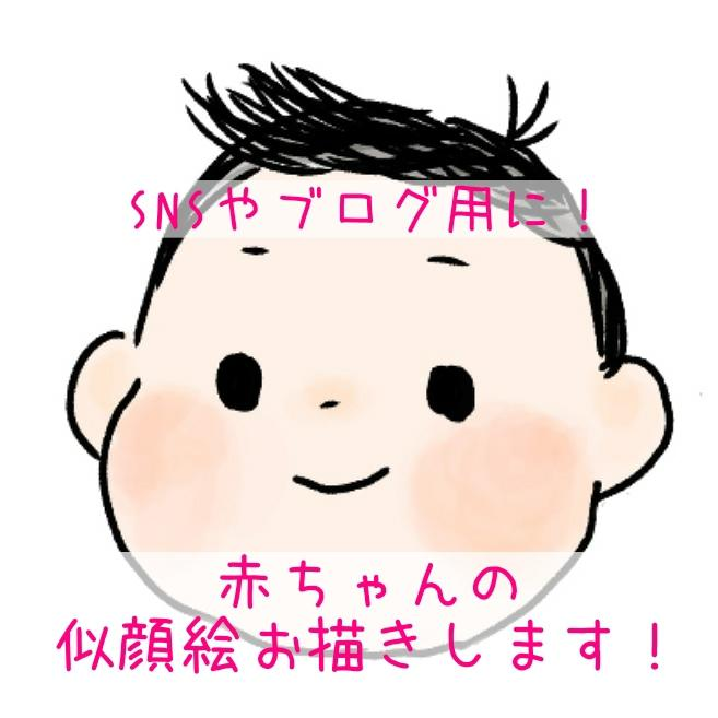 最短即日!赤ちゃんの似顔絵アイコンをお描きします SNSや、ブログ用に○ ゆるーい絵柄のオリジナルアイコン