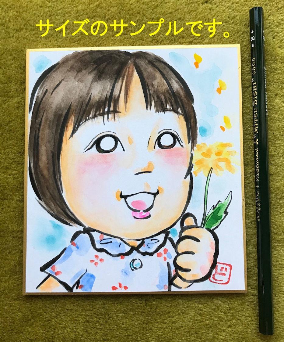 カワイイ似顔絵(ミニ色紙13.6×12)描きます 小ぶりでささやかな記念、プレゼントに嬉しいタイプです イメージ1